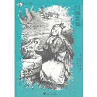 格林童话 正版 格林兄弟 吴笛 樊维娜 9787308123921