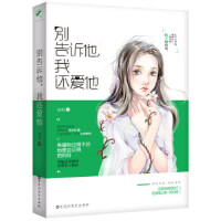 【新书店正版】别告诉他,我还爱他,绿枢,百花洲文艺出版社9787550020566