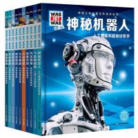 正版什么是什么珍藏版第一辑全10册德国少年儿童百科知识全书6-12岁青少年儿童百科全书儿童读物科普百科书籍神秘机器人正