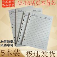 活页笔记本替芯活页芯纸替换芯20孔26孔横线本A5B5米黄护眼6孔9孔