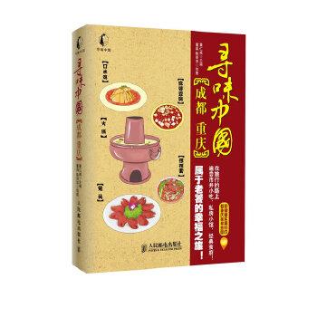 寻味中国——成都·重庆