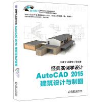 经典实例学设计――AutoCAD 2015建筑设计与制图