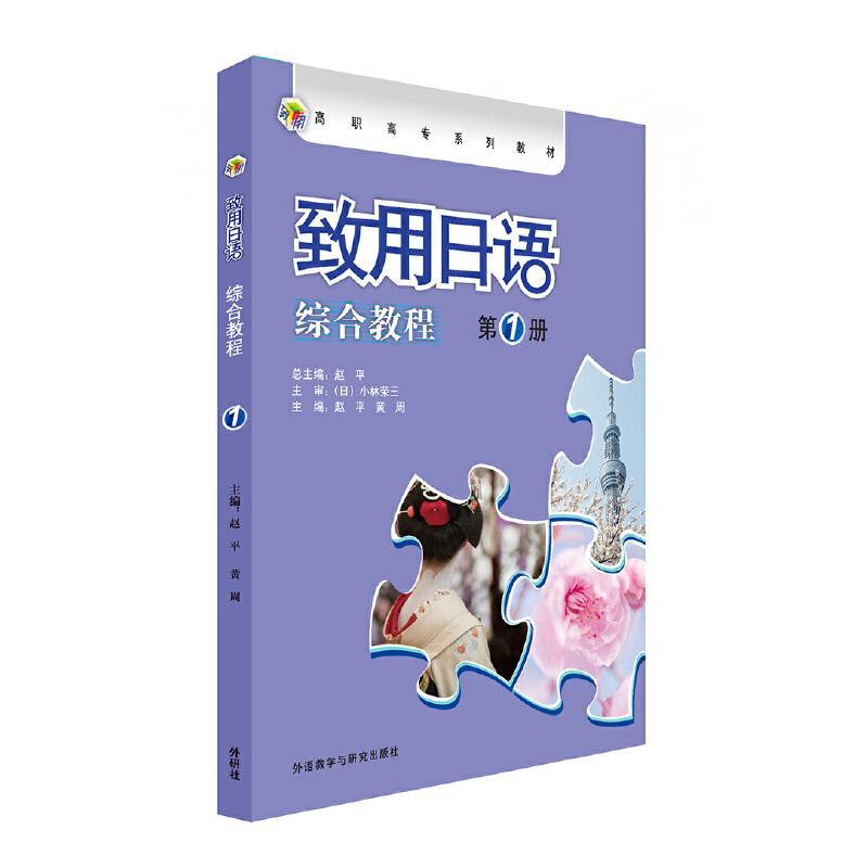 致用日语(综合教程)(第一册)