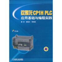 欧姆龙CP1H PLC应用基础与编程实践含1CD(网西门子公司正版软件光盘) 霍罡 9787111230885