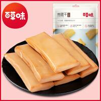 【百草味-鸡蛋干200g】零食特产素食卤味干子 卤香味