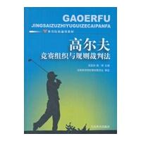 【旧书二手书8成新】高尔夫竞赛组织与规则裁判法 吴亚初 人民体育出版社 9787500941880