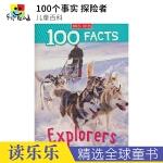 100 Facts Explorers 100个事实 探险者 儿童英语百科科普知识大全百科全书 英文原版进口图书