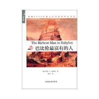 【新书店正版】巴比伦最富有的人 (美)克拉森,闹米 上海远东出版社