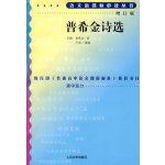 普希金诗选(增订版)语文新课标必读丛书/高中部分
