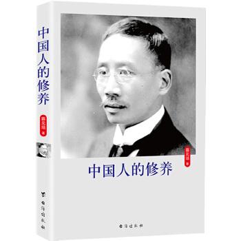 中国人的修养(pdf+txt+epub+azw3+mobi电子书在线阅读下载)