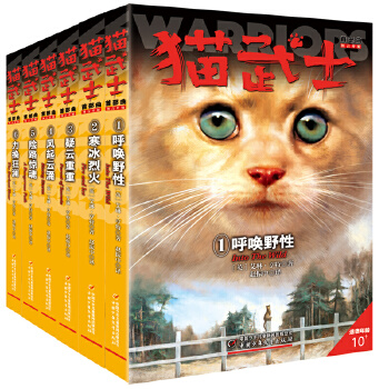 """猫武士一部曲(6册/套)全球销量突破3000万册,媲美《哈利·波特》,奇幻动物小说经典读本,""""英版沈石溪""""艾琳·亨特得意之作。"""