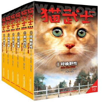 """猫武士(首)一部曲(6册/套) 全球销量突破3000万册,媲美《哈利·波特》,奇幻动物小说经典读本,""""英版沈石溪""""艾琳·亨特得意之作。两种封面随机发货"""