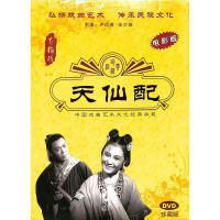 新华书店正版 黄梅戏 天仙配 中国戏曲艺术文化经典收藏珍藏版DVD