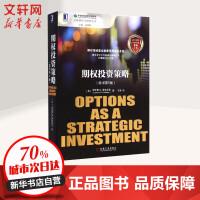 期权投资策略(原书第5版) (美)劳伦斯 G.麦克米伦(Lawrence G. McMillan) 著;王琦 译