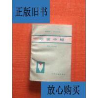 【二手9成新】喷雾干燥 /王喜忠 等 化学工业出版社