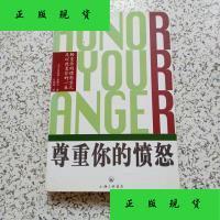【二手旧书9成新】尊重你的愤怒:转变你的愤怒方式足以改变你的一