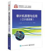 单片机原理与应用(C51语言版)