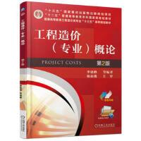 [二手旧书95成新] 工程造价(专业)概论 第2版 9787111565888
