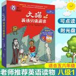 外研社正版 大猫英语分级阅读八级1 中小学教辅 儿童英语课外阅读绘本 小学五年级适读 有声读物绘本老师推荐英语学习亲子