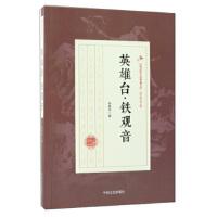 正版-H-英雄台・铁观音 徐春羽 9787503499715 中国文史出版社