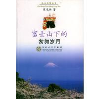 富士山下的匆匆岁月 张龙林 著 百花文艺出版社【正版书籍,售后无忧】