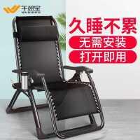 午憩宝躺椅折叠午休午睡椅神器便携休闲阳台家用单人床靠背办公室