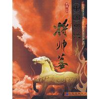 中国历代将帅墓