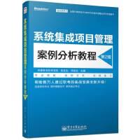 系统集成项目管理案例分析教程(第2版)