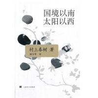 国境以南 太阳以西(新版)(村上春树文集)
