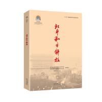 中共中央北京香山革命历史丛书 北平和平解放