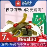 满减【良品铺子海带丝218g*1袋】香辣味 海带零食小吃裙带菜小包装