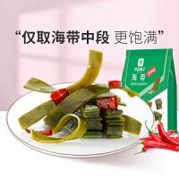 良品铺子香辣味海带丝开袋即食218g*1袋 海带零食小吃裙带菜小包装