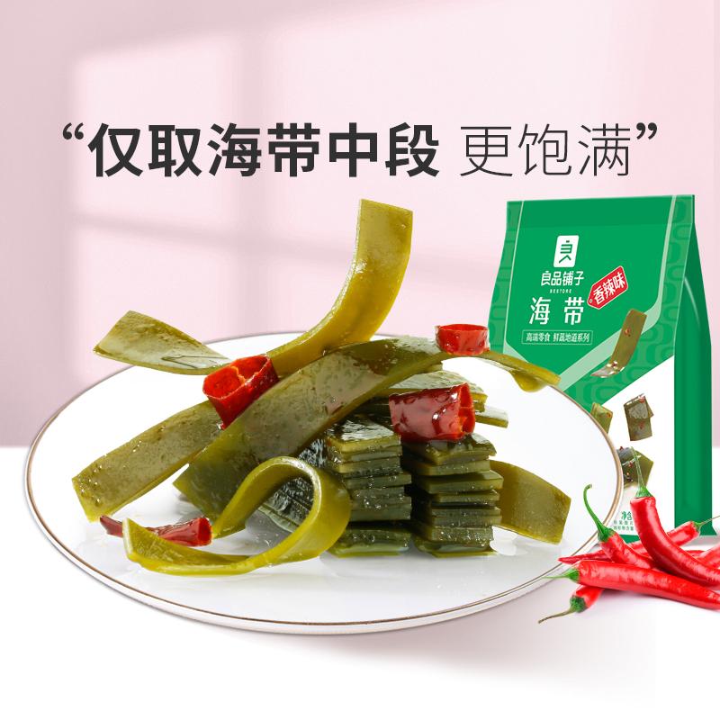 满减【良品铺子海带218g*1袋】香辣味 海带零食小吃裙带菜小包装
