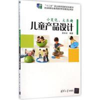 小变化,大乐趣:儿童产品设计 吴冬玲 编著