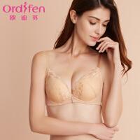 欧迪芬 优雅水袋隐形胸罩女士内衣性感聚拢文胸蕾丝美背XB6132