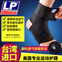 LP护踝 LP634运动护具 弹性缠绕式绷带护脚腕扭伤防护足球跑步男女