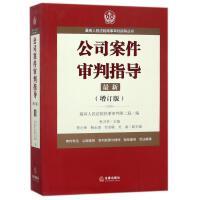 公司案件审判指导.1(增订版)/最高人民法院商事审判指导丛书 编者:杜万华