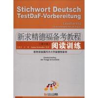 新求精德福备考教程 阅读训练(修订版) 同济大学出版社