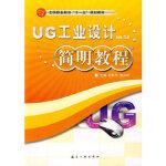 【新书店正版】UG工业设计NX5 0简明教程,单振华,中航书苑文化传媒(北京)有限公司9787802433496