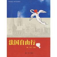 【新书店正版】法国自由行,王昌义,卢为民,上海三联书店9787542628022