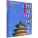 图说中国文化(第1辑)-建筑工程卷