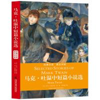 马克・吐温中短篇小说选 : 英汉对照