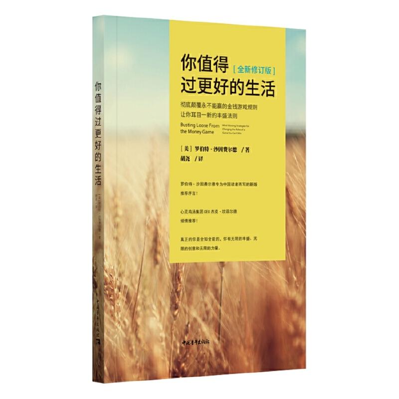 你值得过更好的生活 张德芬心灵福袋首推书目!罗伯特·沙因费尔德专为中国读者而写的全新推荐序言!