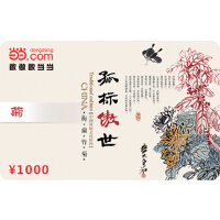 当当菊卡1000元【收藏卡】