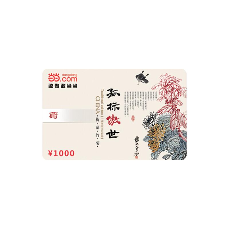 当当菊卡1000元【收藏卡】 新版当当实体卡,免运费,热销中!