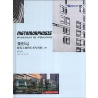 变形记:建筑立面的衍生与突破(上)(香港理工国际出版社)
