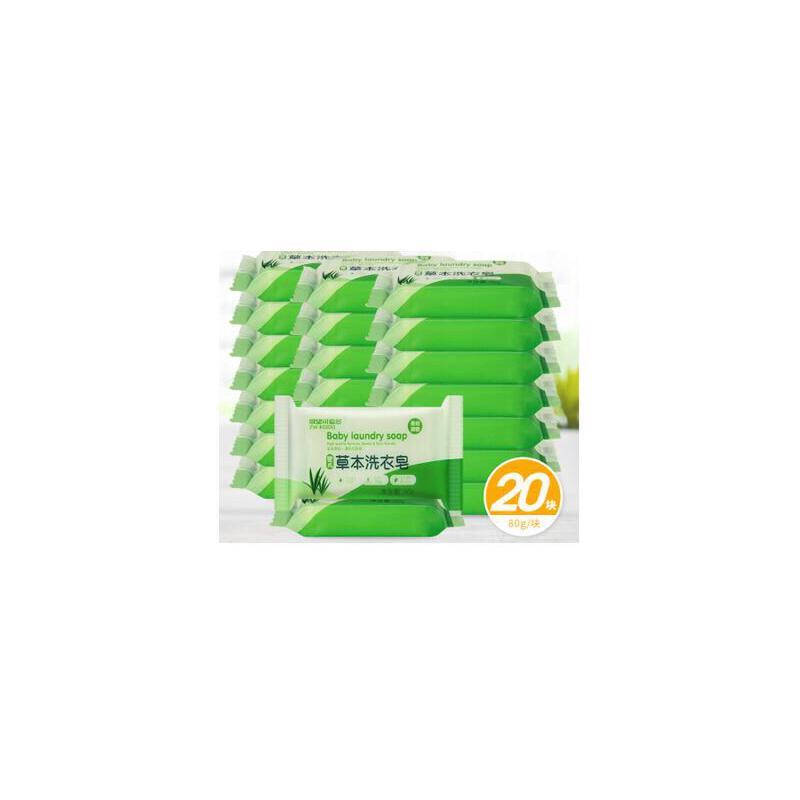 可爱多 婴儿洗衣皂80g*20块 草本肥皂 宝宝儿童抗菌BB皂