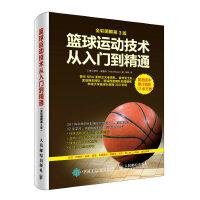 [北京发货] 篮球运动技术从入门到精通 全彩图解第3版 迈克尔・乔丹 火箭 湖人 篮球基础 NBA