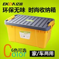 亿高EKOA汽车收纳箱后备箱储物箱车用整理箱置物箱尾箱收纳箱衣物玩具收纳盒大容量50L