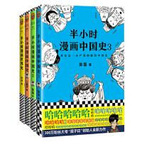 半小时漫画中国史1+2+3+半小时漫画世界史(套装共4册)陈磊二混子作品